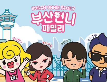 Tourist goods using the characters Busan Unnie & Busan Oppa and embracing Busan people's artistic sensibilities